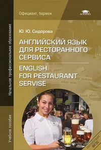 Английский язык для ресторанного сервиса. Ю. Сидорова