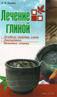 Лечение глиной. Д. Лимонов