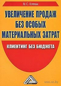 Увеличение продаж без особых материальных затрат. Михаил Клепик