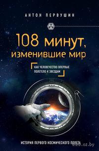 108 минут, изменившие мир. Антон Первушин