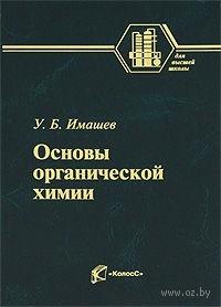 Основы органической химии. У. Имашев