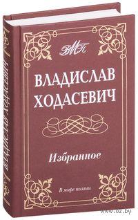 Владислав Ходасевич. Избранное. Владислав Ходасевич