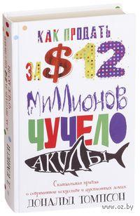 Как продать за 12 миллионов долларов чучело акулы. Дональд Томпсон
