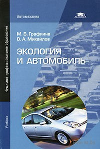 Экология и автомобиль. Марина Графкина, Вячеслав Михайлов