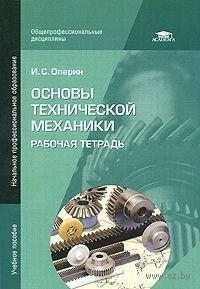 Основы технической механики. Рабочая тетрадь. Игорь Опарин
