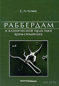 Раббердам в клинической практике врача-стоматолога. Сергей Кутяев