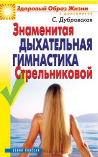 Знаменитая дыхательная гимнастика Стрельниковой. С. Дубровская