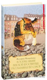 История жизни венской проститутки, рассказанная ею самой. Жозефина Мутценбахер