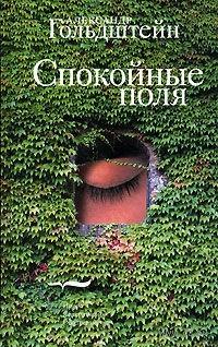 Спокойные поля. Александр Гольдштейн