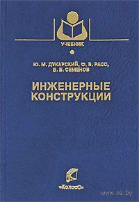 Инженерные конструкции. Юрий Дукарский, Федор Расс, Валерий Семенов