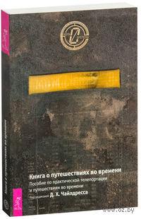 Книга о путешествиях во времени. Дэвид  Чайлдресс
