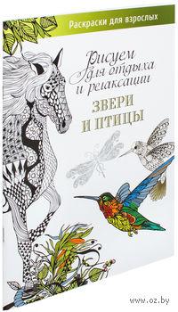 Звери и птицы. Рисуем для отдыха и релаксации