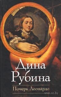 Почерк Леонардо. Дина Рубина