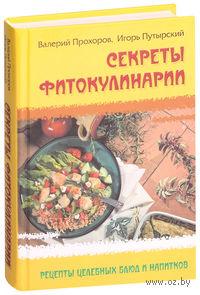 Секреты фитокулинарии. И. Путырский, Валерий Прохоров