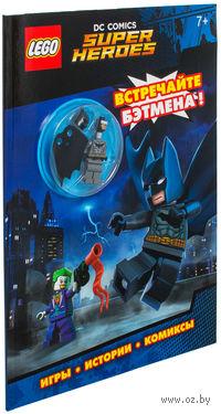 LEGO DC Comics. Встречайте Бэтмена!
