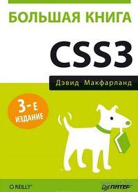 Большая книга CSS3. Дэвид Макфарланд