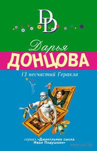 13 несчастий Геракла (м). Дарья Донцова