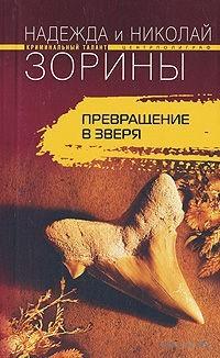 Превращение в зверя. Николай Зорин, Надежда Зорина