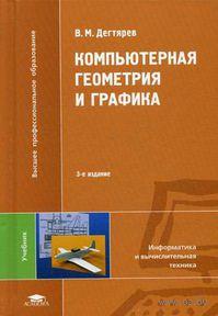 Компьютерная геометрия и графика. Владимир Дегтярев