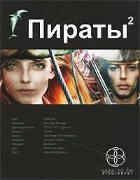 Пираты. Остров паука (книга вторая). Игорь Пронин