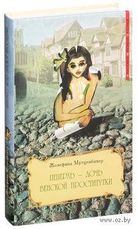 Пеперль - дочь венской проститутки. Жозефина Мутценбахер