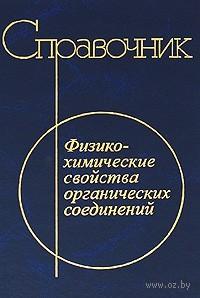 Физико-химические свойства органических соединений. Справочник