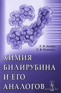 Химия билирубина и его аналогов. Е. Антина, Е. Румянцев