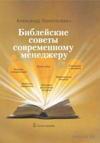 Библейские советы современному менеджеру. Александр Конопасевич