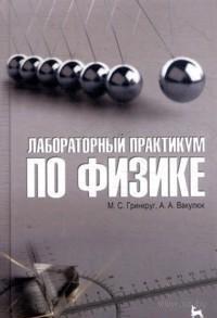 Лабораторный практикум по физике. М. Гринкруг, А. Вакулюк