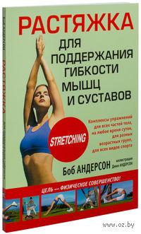 Растяжка для поддержания гибкости мышц и суставов. Боб Андерсон