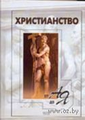 Христианство от А до Я. Наталья Добрина