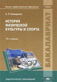 История физической культуры и спорта