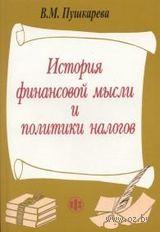 История финансовой мысли и политики налогов. Валентина Пушкарева