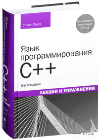 Язык программирования C++. Лекции и упражнения. Стивен Прата