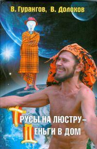 Трусы на люстру - деньги в дом. Вадим Гурангов, Владимир Долохов