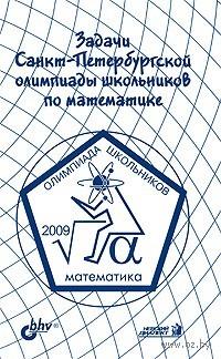 Задачи Санкт-Петербургской олимпиады школьников по математике 2009 года