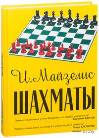 Шахматы. Самый популярный учебник для начинающих. Илья Майзелис