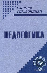 Педагогика. Словарь научных терминов. Валентина Князева