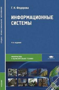 Информационные системы. Галина Федорова