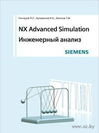 NX Advanced Simulation. Инженерный анализ