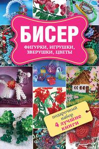 Бисер. Фигурки, игрушки, зверушки, цветы (комплект из 4 книг)