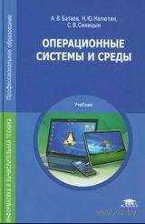 Операционные системы и среды