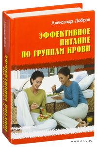 Эффективное питание по группам крови. Александр Добров