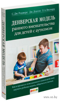 Денверская модель раннего вмешательства для детей с аутизмом
