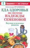Еда здоровья по системе Надежды Семеновой. Вкусные и полезные рецепты. Александра Крапивина