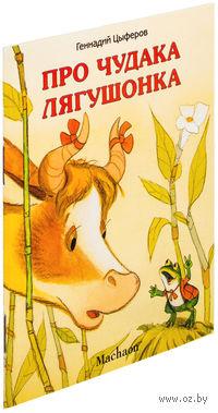 Про чудака лягушонка. Геннадий Цыферов