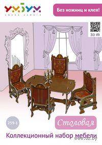 Коллекционный набор мебели