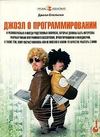Джоэл о программировании. Джоэл Спольски