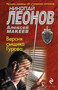 Версия сыщика Гурова (м). Николай Леонов, Алексей Макеев