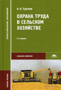 Охрана труда в сельском хозяйстве. А. Тургиев